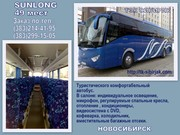 Заказ,  аренда,  прокат Автобуса от 20 до 57 мест.Новосибирск.