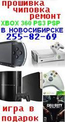 Прошивка XBOX 360,  PS3,  PSP,  ремонт,  игры,  аксессуары