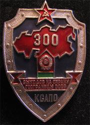300 выходов на охрану госграницы СССР