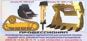 Запчасти,  ковши,  гидромолота для экскаваторов Hitachi,  Komatsu,  CAT,  К