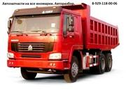 Автозапчасти на грузовые иномарки с  доставкой по России.
