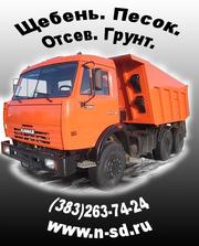 Щебень,  песок,  отсев,  пгс,  глина,  грунт с доставкой в Новосибирске.