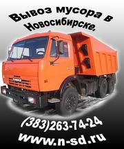 Вывоз мусора и снега в Новосибирске.