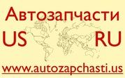 Качественные запчасти из США. Новосибирск
