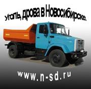 Уголь дрова доставка Новосибирск.