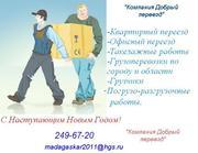 Новосибирское агенство грузоперевозок(НАГП)
