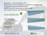 Ножи для дорожно-коммунальной техники из стали BOROX 500HB