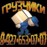 VIP Перевозки и такелажные работы! Новосибирск