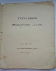 Продам «Ежегодник Императорских Театров» сезон 1898-1899 годов.