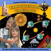 Оптовая продажа развивающих dvd дисков для детей