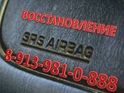 Восстановление,  ремонт,  перепрошивка блоков SRS AIRBAG (подушек безопа