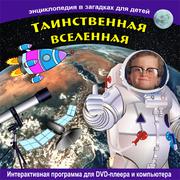 dvd диск серии Энциклопедия в загадках