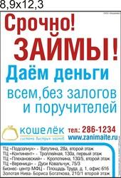 Кредит в любом банке////