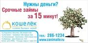 Быстрые займы в Новосибирске/