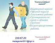 ОООНовосибирское агенство грузоперевозок (НАГП)