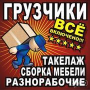 Служба сервиса грузчики, мастер на час.Круглосуточно.380-92-80.