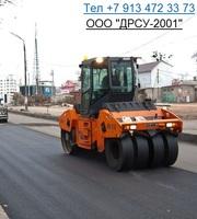 Асфальтирование,  благоустройство.ДРСУ-2001