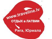 Отдых в Прибалтике
