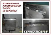 Ремонт радиаторов на грузовые автомобили и спецтехнику любой сложности
