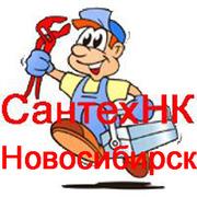 Вызов сантехника на дом в Новосибирске
