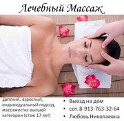 лечебный массаж на дому