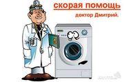 Ремонт автоматических стиральных машин в Новосибирске.