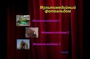 Мультимедийный фотоальбом