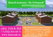 Многоквартирный малоэтажный жилой комплекс «На Рубежной»