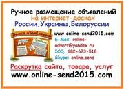 Раскрутка сайта с помощью размещения объявлений