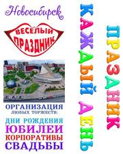 Весёлый Праздник - Новосибирск