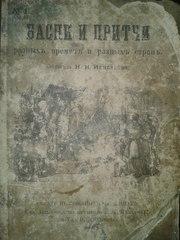 Книга Басни и притчи 1899 г. Первое издание