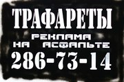 Изготовим для вас любые трафареты для рекламы в Новосибирске