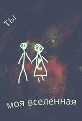 Портал Моя Вселенная в Новосибирске
