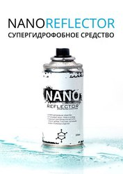 Nanoreflector в Новосибирске