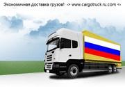Грузоперевозки от 500 кг до 22 тонн. Беларусь Россия Казахстан