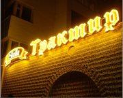 Изготовление рекламных вывесок,  объемных букв,  световых коробов