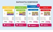 Ортопедические коврики ОРТО. Новосибирск