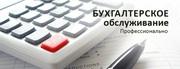 Бухгалтерские услуги,  егаис,  1С внедрение,  оборудование для бизнеса