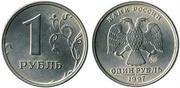 1 рубль (2 шт) 1997г. Идеальное состояние