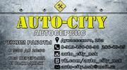 AUTO-CITY | АВТОСЕРВИС