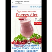 Energy Diet-Вкусно, быстро и полезно
