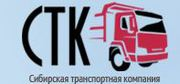 Сибирская транспортная компания
