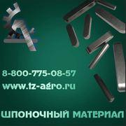 гост шпоночную сталь