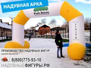 Надувные арки. Производство надувных арок с доставкой по России.