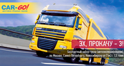 Грузоперевозки по всей России Транспортная компания