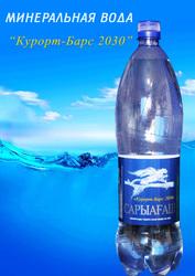 минеральная вода САРЫАГАШ от ТОО Курорт-Барс 2030