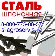 сталь шпоночная 10х8