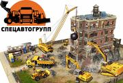 Демонтаж зданий,  помещений и др.