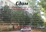 Сдам г. Новосибирске 1 комнату (зал Большой 15м2).