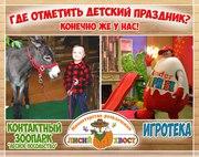 Игротека и Зоопарк зовут отметить детский праздник